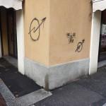 Largo Pagliari/2